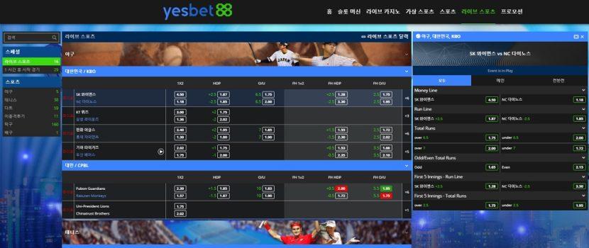 예스벳88 의 스포츠 베팅 인터페이스